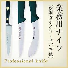 業務用ナイフ