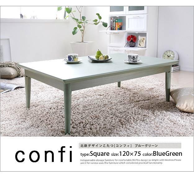 北欧デザインこたつテーブルconfi〔コンフィ〕