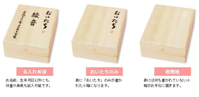 おいたちの小箱 B6版 内箱ロング:ウィッシュ へその緒ケース 雫付き