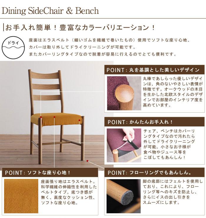 ダイニング4点1セット テーブル140/カバー付きチェア*2/カバー付きベンチ112