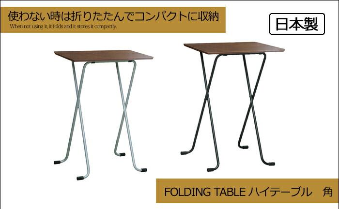 FOLDING TABLE ハイテーブル 角 W-82TD/W-82TAD