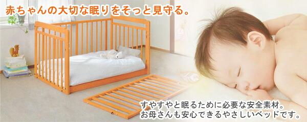 赤ちゃんの大切な眠りをそっと見守る。