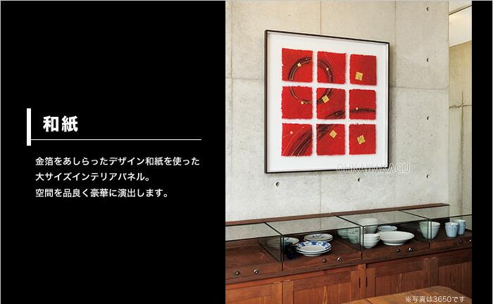 アートパネル インテリアパネル 和紙 WASHI 90×90cm デザインパネル 和風 日本風 金箔 立体額装 豪華 壁掛け 正方形 大型