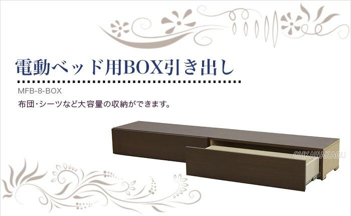 電動ベッド用BOX引出し