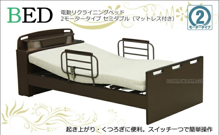 電動リクライニングベッド 2モータータイプ セミダブル(マットレス付き)