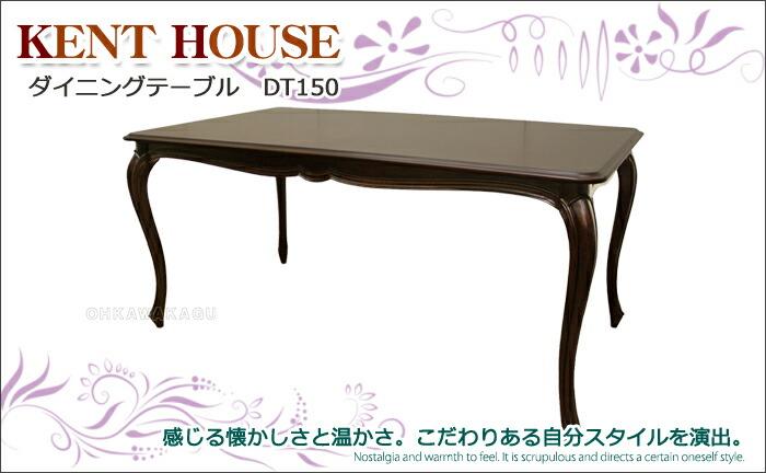 ダイニングテーブル DT150