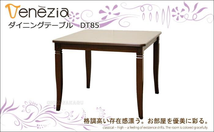 ダイニングテーブル DT85