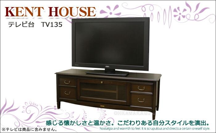 テレビ台 TV135