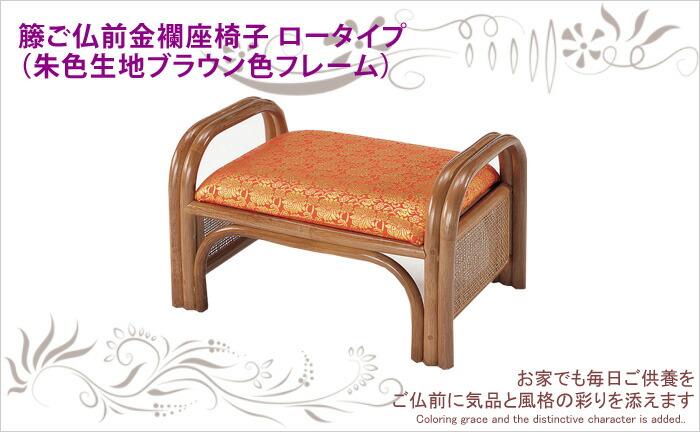 籐ご仏前金襴座椅子 ロータイプ(朱色生地ブラウン色フレーム)