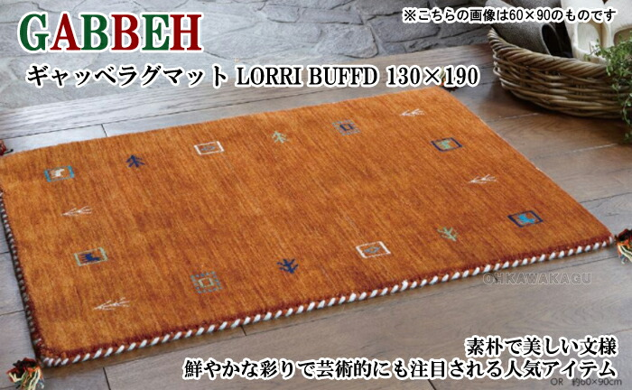 ギャッベラグマット LORRI BUFFD 130×190