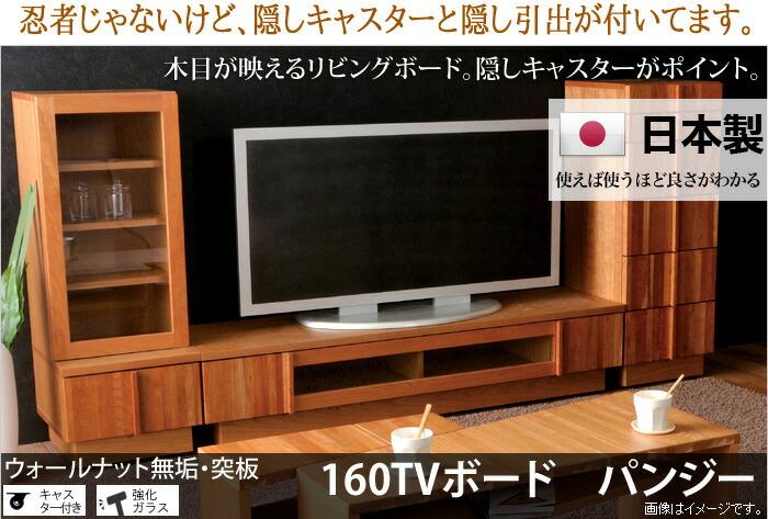 160TVボード WN パンジー