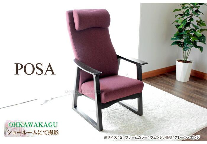 POSA-Hi ポーザ ハイタイプ S/M/L