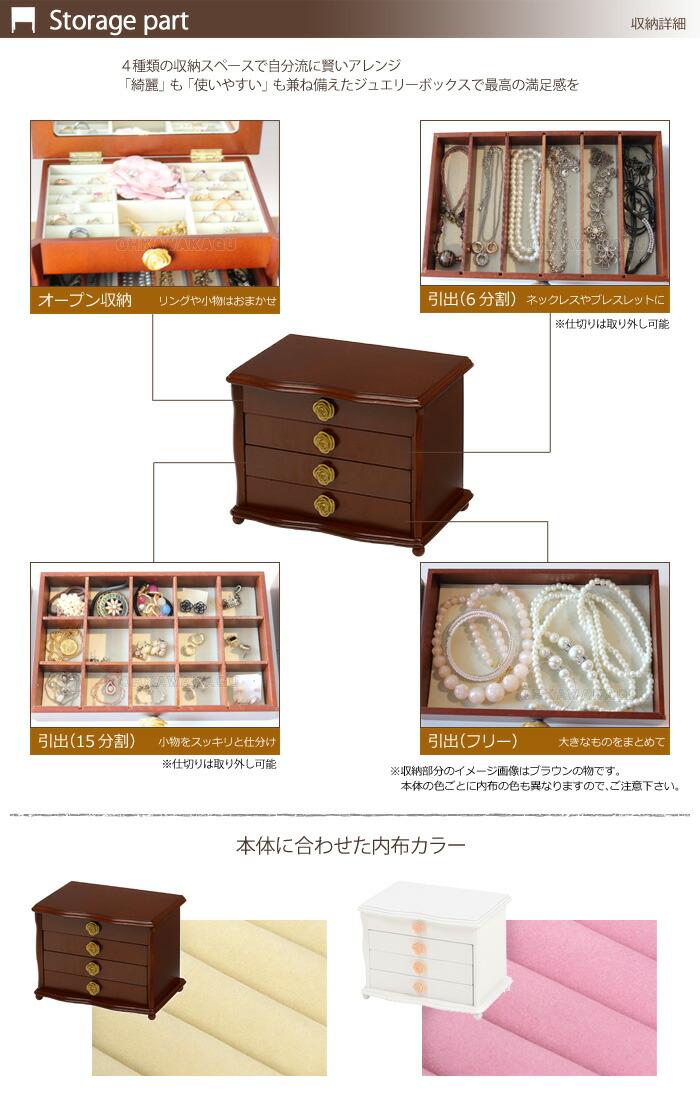 Wood Furniture ジュエリーボックス
