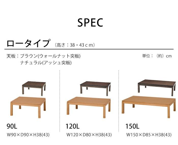 選べるこたつ ロータイプ 長方形 卓サイズ150×85cm