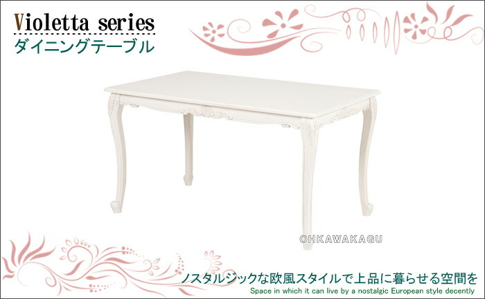 Violetta series(ヴィオレッタシリーズ) ダイニングテーブル