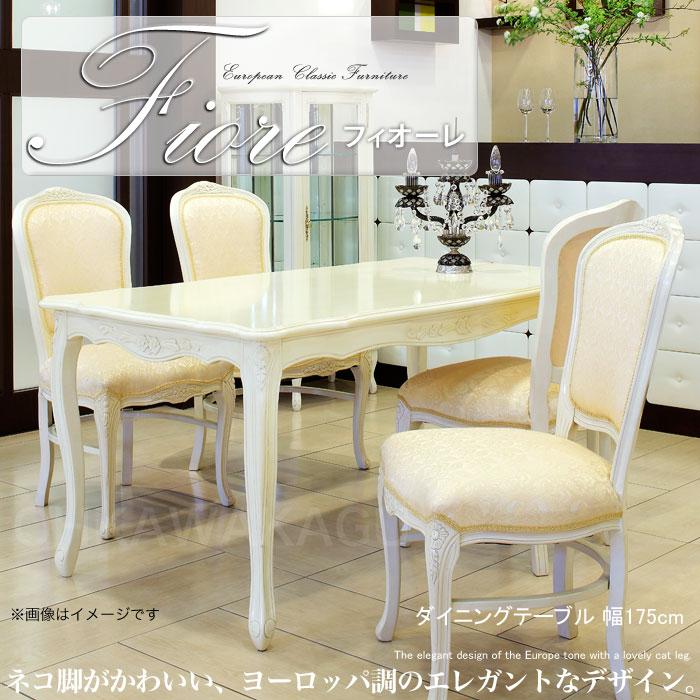食卓テーブル Fioreフィオーレ ダイニングテーブル175
