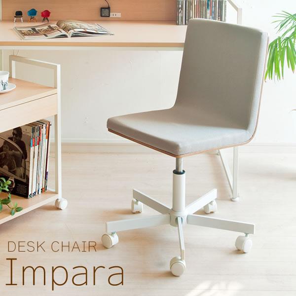 デスクチェア Impara(インパラ)