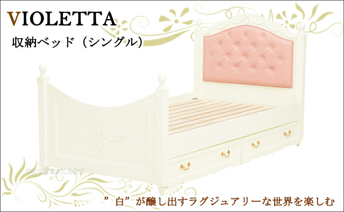 VIOLETTA 収納ベッド(シングル)