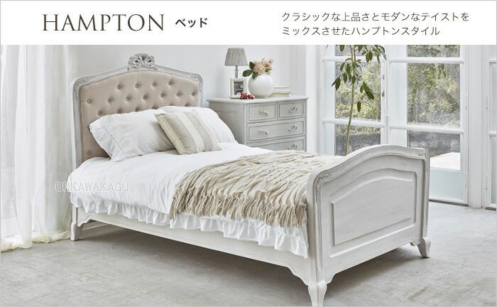 HAMPTON セミダブルベッド ハンプトン ベッド セミダブル ベッドフレーム 組立式 白 ホワイト クラシック 上品 エレガント