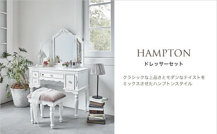 HAMPTON ドレッサーセット ハンプトン テーブル ミラー ドレッサー セット スツール付 椅子付 イス付 3面 白 ホワイト クラシック 上品 エレガント