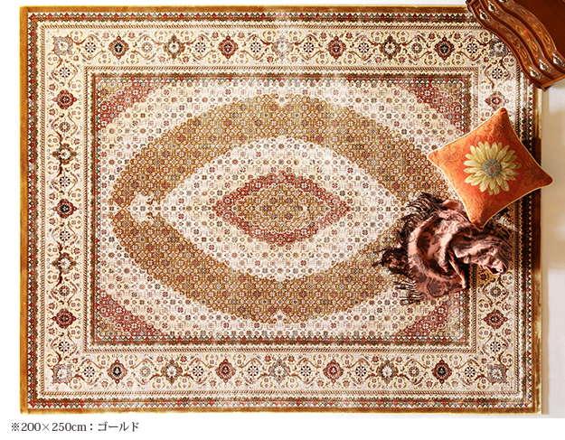 ベルギー製 世界最高密度 ウィルトン織り ラグ ルーヴェン 200x250cm ラグ カーペット じゅうたん