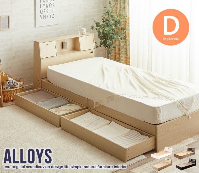 Alloys(アロイス)引出し付ベッド(ダブル) フレーム+オリジナルポケットコイルマットレス2点1セット