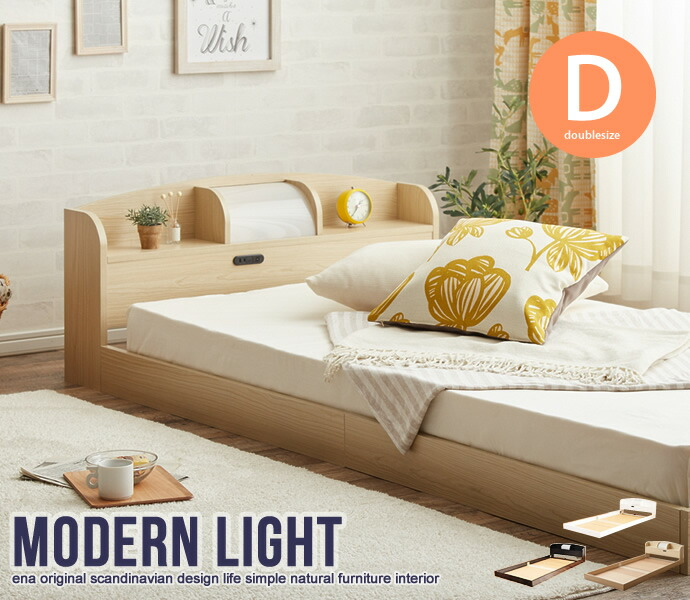 ライト付きローベッド[フロアベッド] Modern Light(ダブル) フレーム+高密度アドバンスポケットコイルマットレス2点1セット