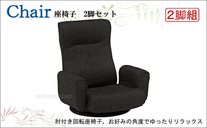 座椅子 2脚セット
