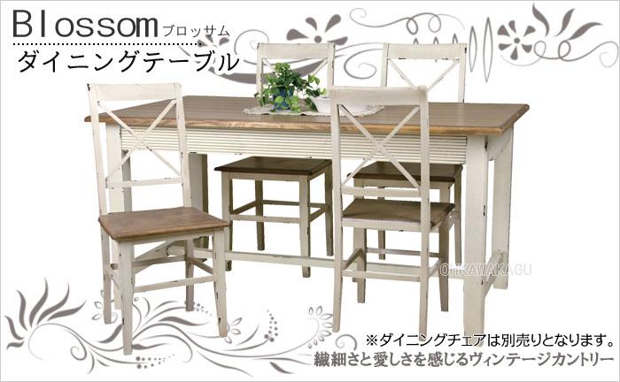 Blossomブロッサム ダイニングテーブル