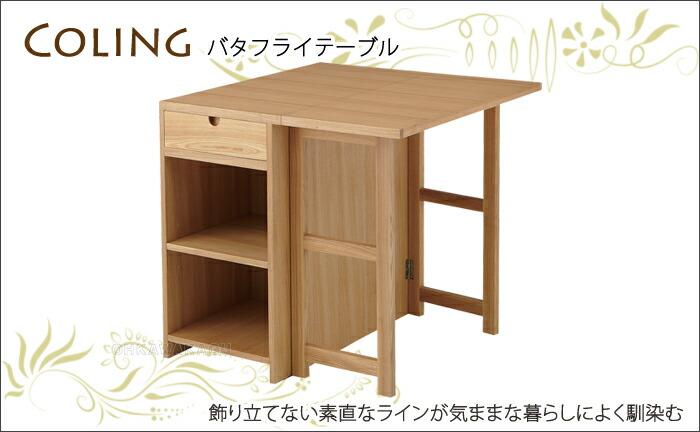 Coling コリング バタフライテーブル