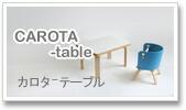 カロタテーブル