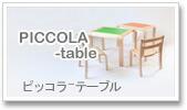 ピッコラテーブル