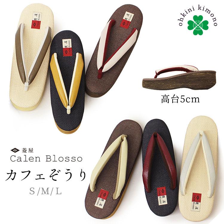 カフェ草履 オリジナル鼻緒 【M・Lサイズ】 カレンブロッソ 菱屋