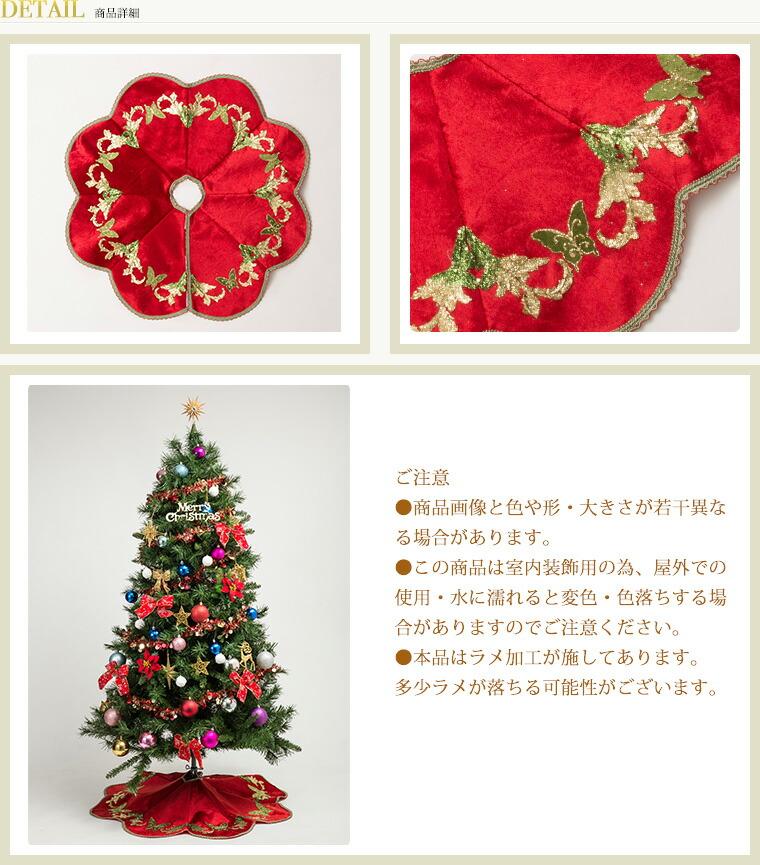ツリースカート65cmレッド【ベルベット/RE】