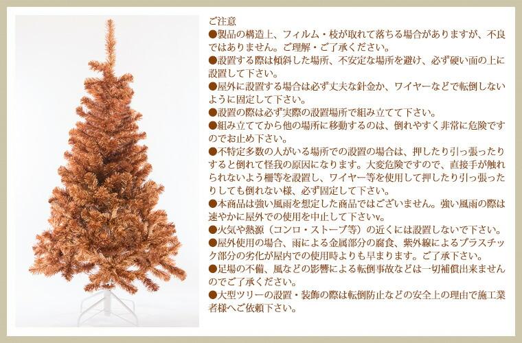 コパーゴルドツリー / オーロラシルバーツリー詳細