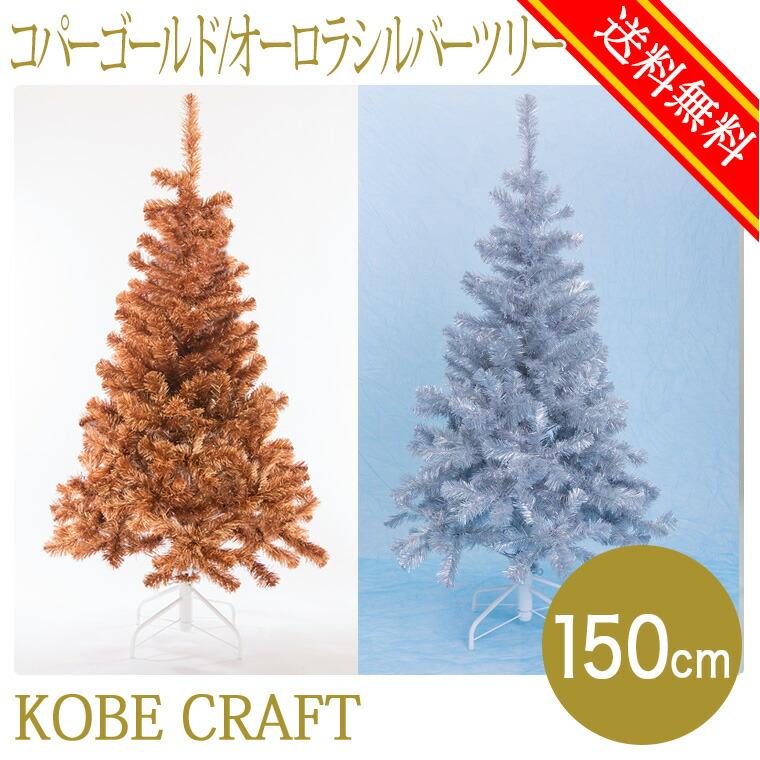クリスマスツリー150cmコパーゴールド/オーロラシルバー【コパーゴールドツリー / オーロラシルバーツリー】