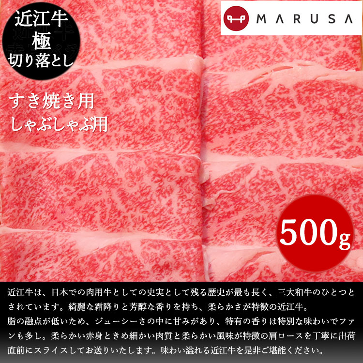 近江牛「極」切り落とし 500g
