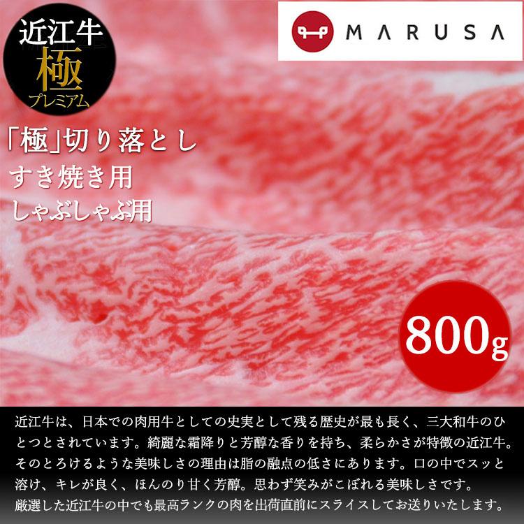 【近江牛】A5限定「極」 切り落とし 800g