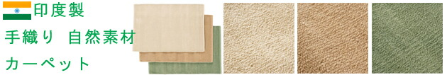 インド産 手織り 自然素材カーペット