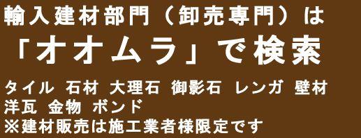 輸入建材・タイル・石材・など 株式会社オオムラ