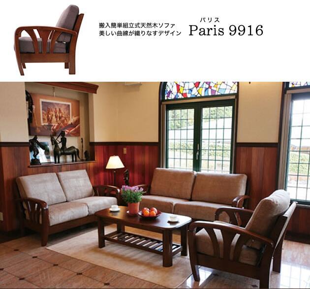 Paris9916ソファ1人掛けハイバック天然木【組立商品】