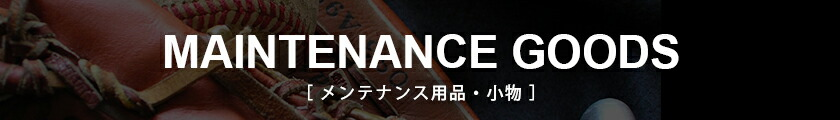 MAUNTENANCE GOODS