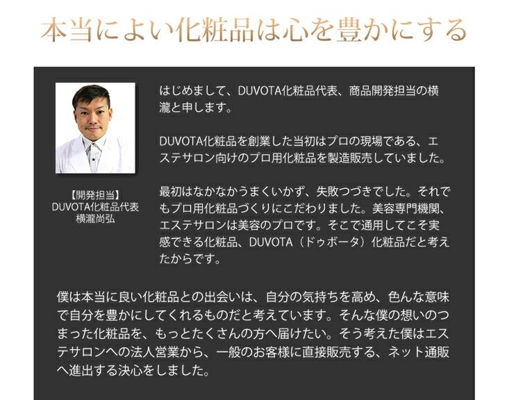 横瀧尚弘開発者の声1