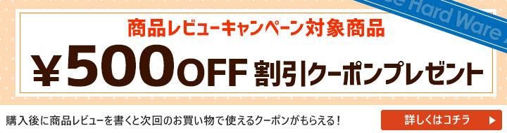 500円OFFクーポン対象商品