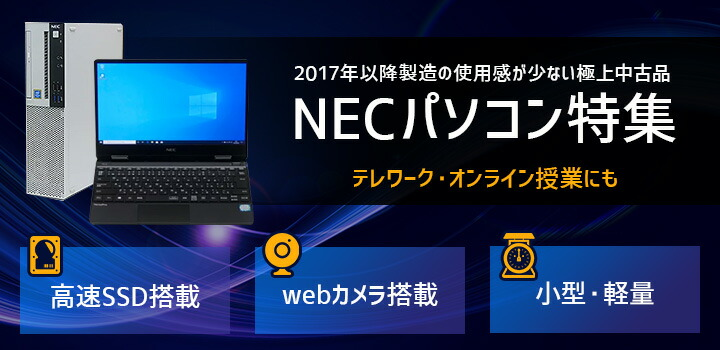 NECパソコン特集