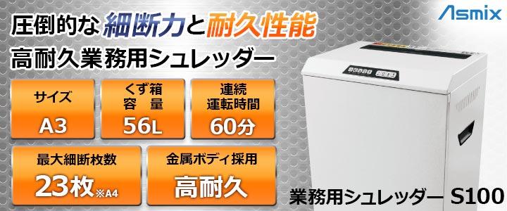 Asmix 業務用シュレッダー S100