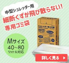 シュレッダー専用ゴミ袋 Mサイズ コクヨ KPS-PFS86