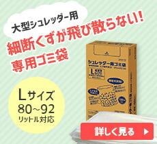 シュレッダー専用ゴミ袋 Lサイズ コクヨ KPS-PFS100