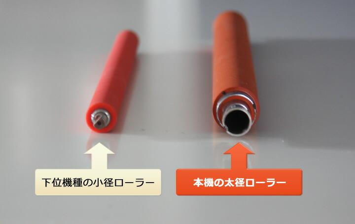 業務用ラミネーター Asmix L3290の太径ローラー