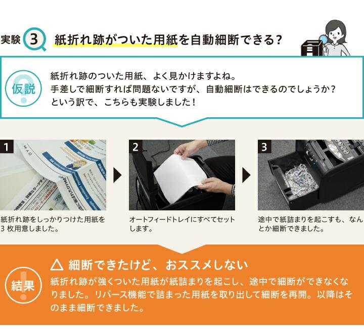 紙折れ跡がついた用紙を自動細断できる?